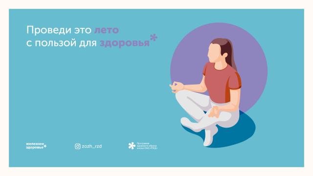 «Лето здоровья» в ОАО «РЖД»