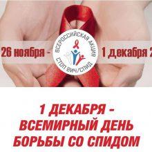 СТОП ВИЧ/СПИД