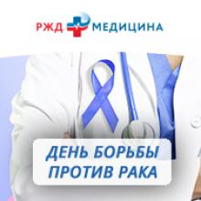 Россияне смогут бесплатно проконсультироваться у онкологов сети «РЖД-Медицина» и пройти скрининг