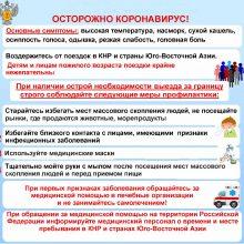 По предупреждению распространения новой коронавирусной инфекции в медицинских организациях