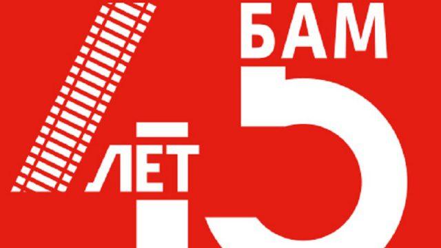 45-летия строительства Байкало-Амурской магистрали
