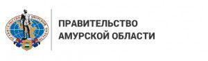 Cайт правительства Амурской области.